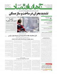 روزنامه جهان اقتصاد شماره 7405