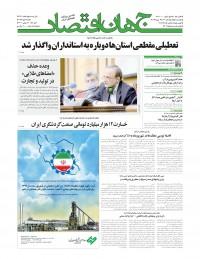 روزنامه جهان اقتصاد شماره 7407