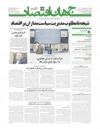 روزنامه جهان اقتصاد شماره 7408