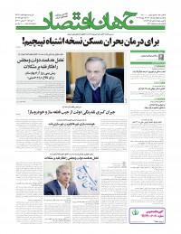 روزنامه جهان اقتصاد شماره 7409
