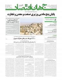روزنامه جهان اقتصاد شماره 7410