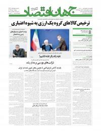 روزنامه جهان اقتصاد شماره 7411