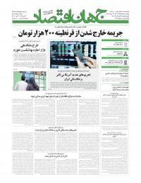 روزنامه جهان اقتصاد شماره 7418