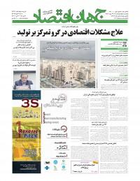 روزنامه جهان اقتصاد شماره 7420