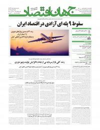روزنامه جهان اقتصاد شماره 7423