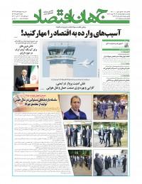 روزنامه جهان اقتصاد شماره 7424