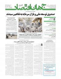 روزنامه جهان اقتصاد شماره 7426