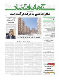 روزنامه جهان اقتصاد شماره 7427