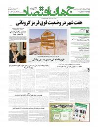 روزنامه جهان اقتصاد شماره 7462
