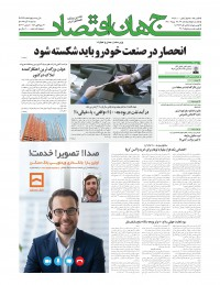 روزنامه جهان اقتصاد شماره 7464
