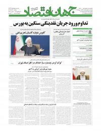 روزنامه جهان اقتصاد شماره 7466