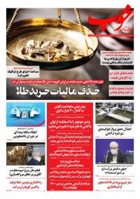 روزنامه خوب 525
