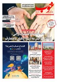 روزنامه خوب 529