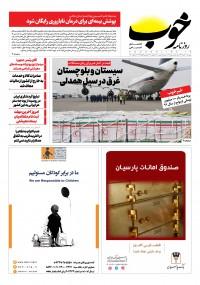 روزنامه خوب 215