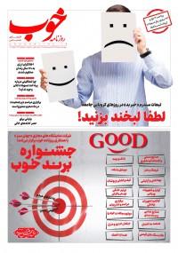 روزنامه خوب شماره 316
