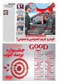 روزنامه خوب 344