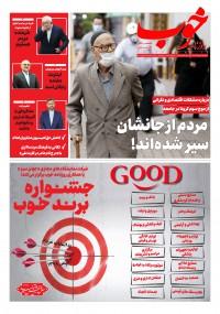 روزنامه خوب 355