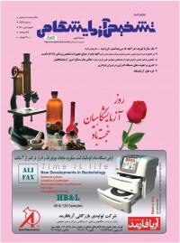 ماهنامه تشخیص آزمایشگاهی 183