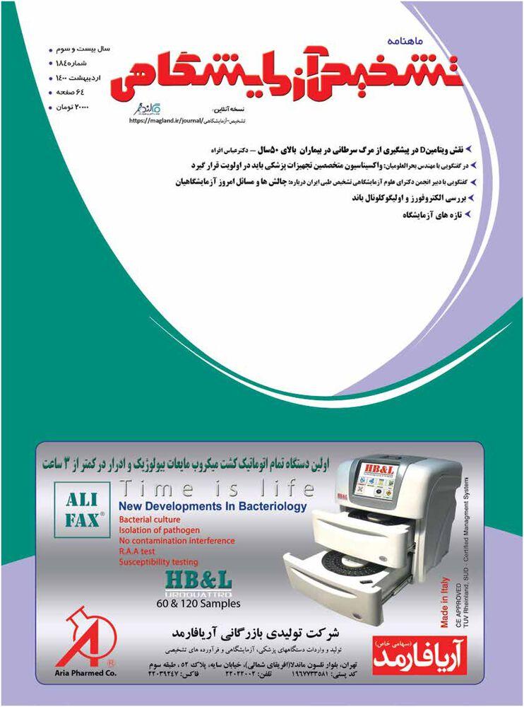ماهنامه تشخیص آزمایشگاهی شماره 184