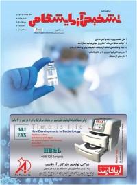 ماهنامه تشخیص آزمایشگاهی 187