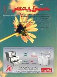 ماهنامه تشخیص آزمایشگاهی شماره 150