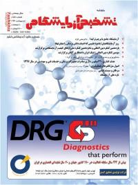 ماهنامه تشخیص آزمایشگاهی شماره 148