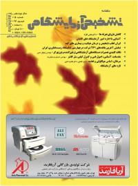 ماهنامه تشخیص آزمایشگاهی شماره 140