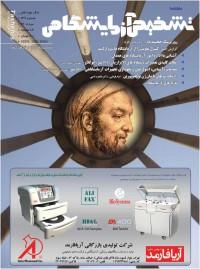 ماهنامه تشخیص آزمایشگاهی شماره 139