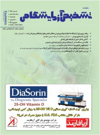 ماهنامه تشخیص آزمایشگاهی شماره 128