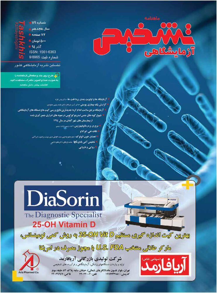 ماهنامه تشخیص آزمایشگاهی شماره 119