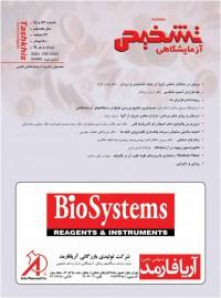 ماهنامه تشخیص آزمایشگاهی شماره 114