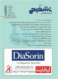 ماهنامه تشخیص آزمایشگاهی شماره 112