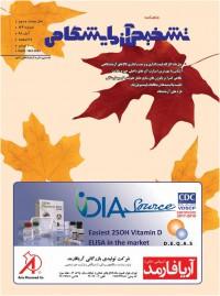 ماهنامه تشخیص آزمایشگاهی 166