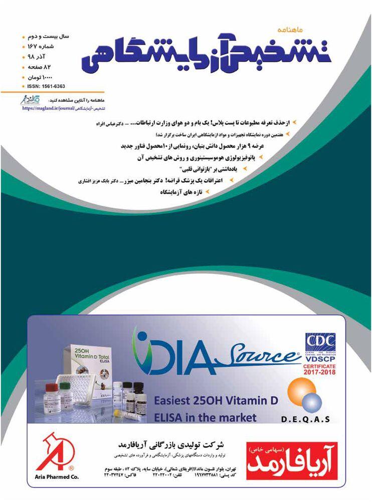 ماهنامه تشخیص آزمایشگاهی شماره 167