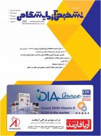 ماهنامه تشخیص آزمایشگاهی 169