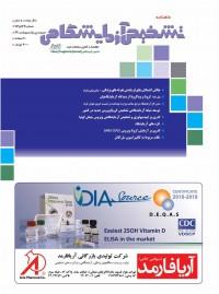 ماهنامه تشخیص آزمایشگاهی 171,172