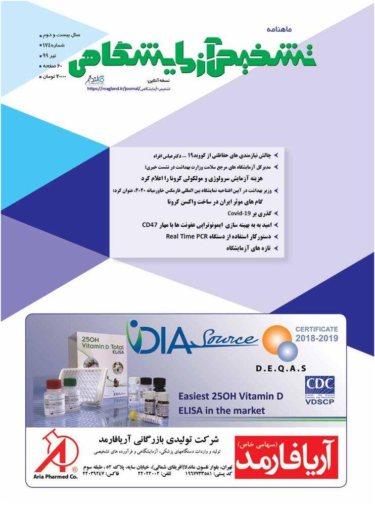 ماهنامه تشخیص آزمایشگاهی شماره 174