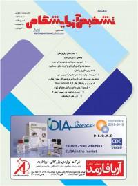 ماهنامه تشخیص آزمایشگاهی 176