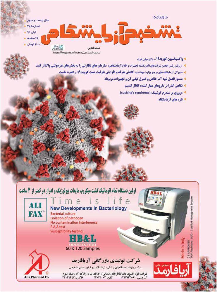 ماهنامه تشخیص آزمایشگاهی شماره 178