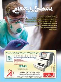 ماهنامه تشخیص آزمایشگاهی 179