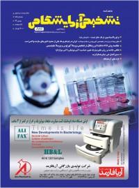 ماهنامه تشخیص آزمایشگاهی 181