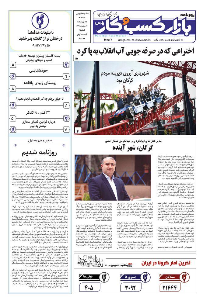 روزنامه بازار کسب و کار پارس شماره 291