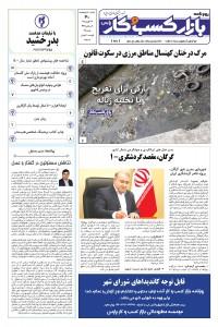 روزنامه بازار کسب و کار پارس 292
