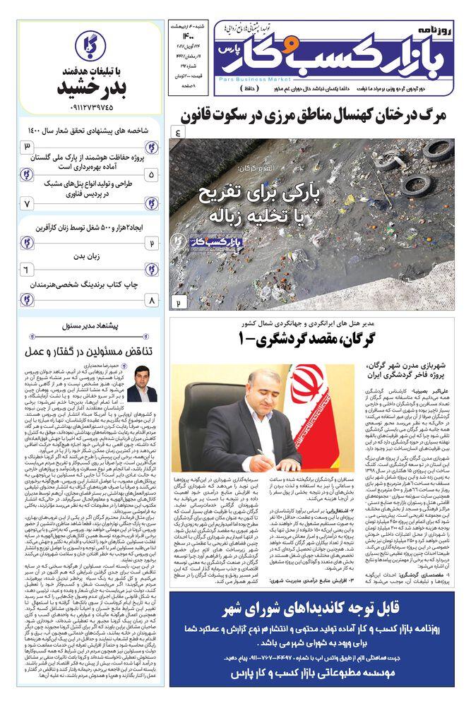 روزنامه بازار کسب و کار پارس شماره 292