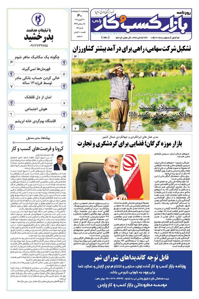 روزنامه بازار کسب و کار پارس شماره 293