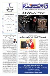 روزنامه بازار کسب و کار پارس شماره 294