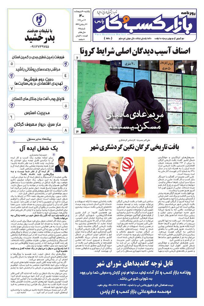 روزنامه بازار کسب و کار پارس شماره 295