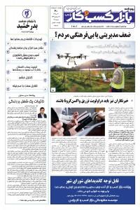 روزنامه بازار کسب و کار پارس شماره 296