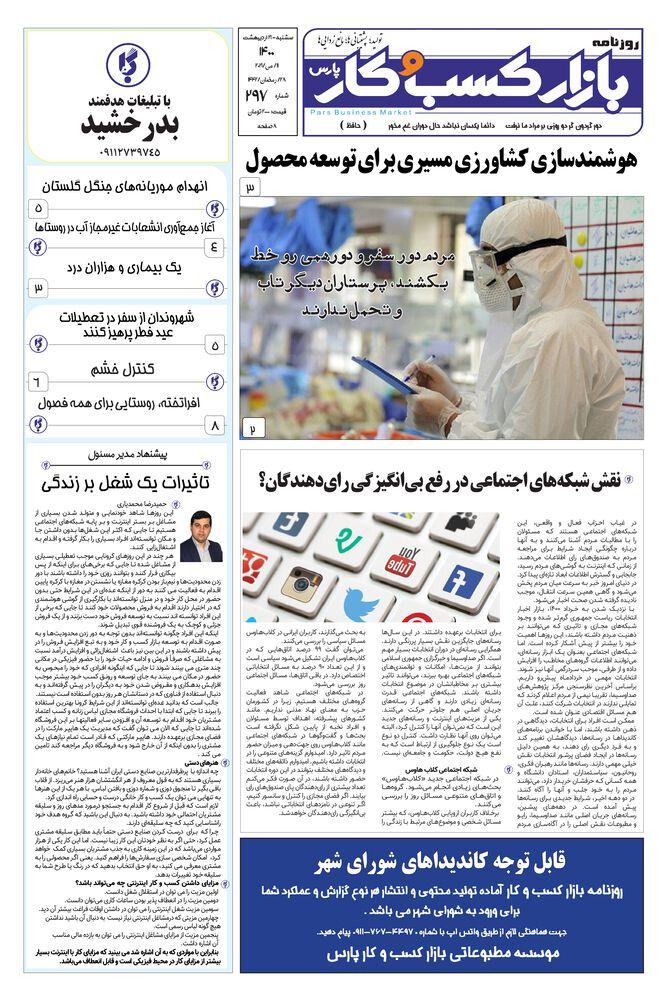 روزنامه بازار کسب و کار پارس شماره 297