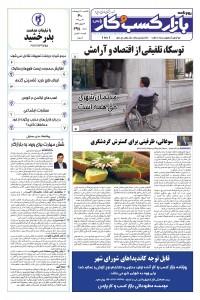 روزنامه بازار کسب و کار پارس شماره 298
